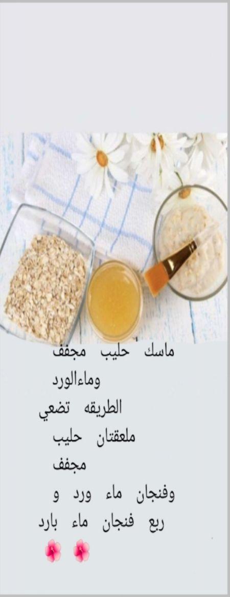ماسك الحليب المجفف وماء الورد🌺🌺