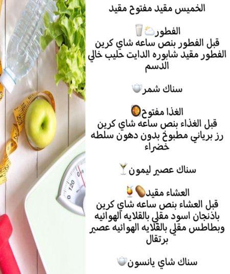 جدول الخميس