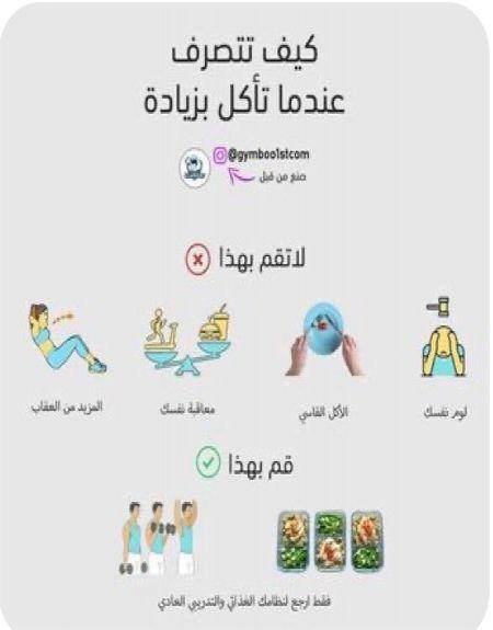 ارشادات صحيه