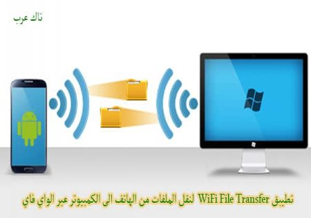 تطيبق WiFi File Transferلنقل الملفات من الهاتف الى الكمبيوتر عبر الواي فاي